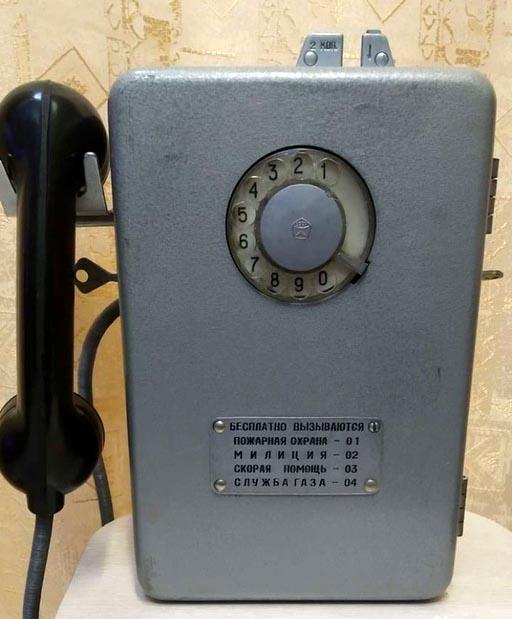 таксофон АМТ-69 СССР Автоматический Монетный Таксофон образца 1969 года.